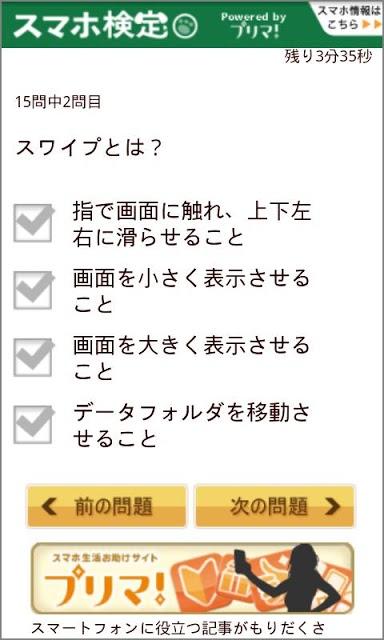 スマホ検定のスクリーンショット_2