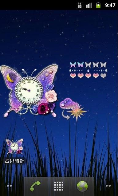 月と太陽の占い時計 -butterfly-のスクリーンショット_2
