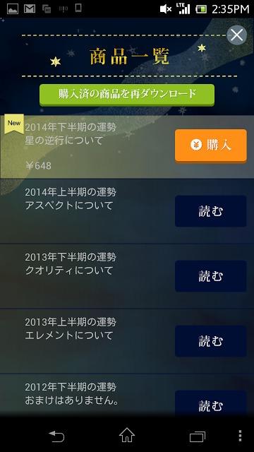 石井ゆかり星読み半期のスクリーンショット_3