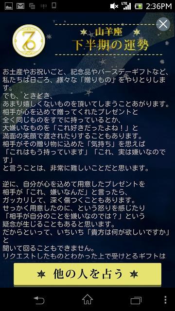 石井ゆかり星読み半期のスクリーンショット_4