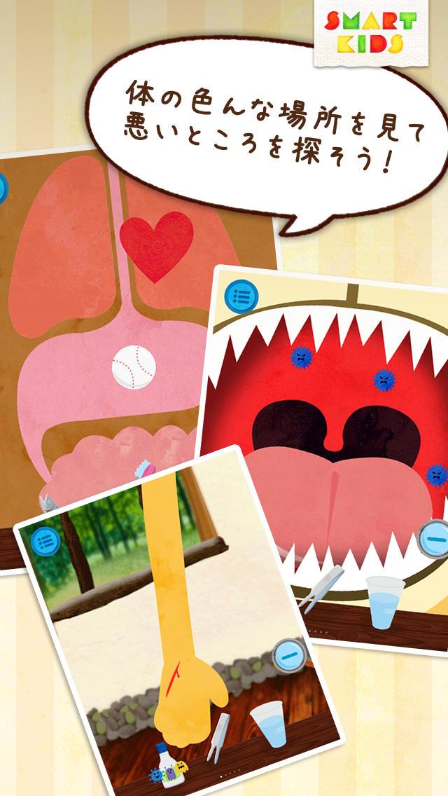 キッズアニマルドクター 〜どうぶつ達の病気や怪我を治そう!考えながら遊ぶお医者さんごっこ知育アプリ〜のスクリーンショット_5