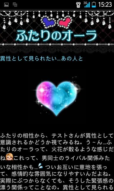 ギャル霊媒師◆飯塚唯のスクリーンショット_1