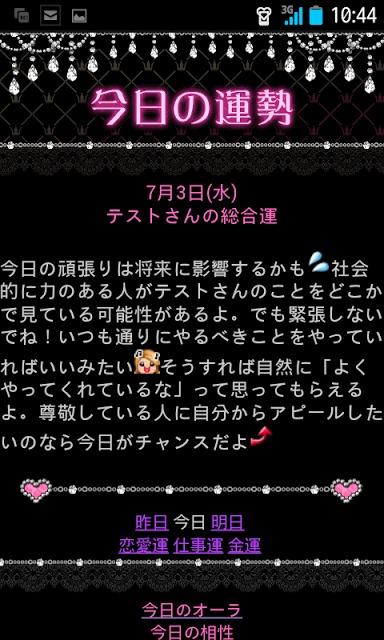 ギャル霊媒師◆飯塚唯のスクリーンショット_2