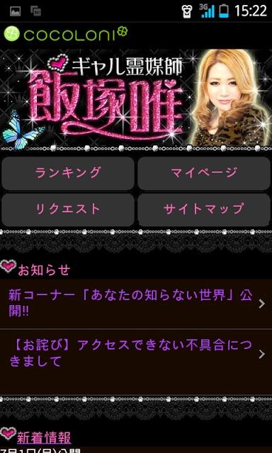 ギャル霊媒師◆飯塚唯のスクリーンショット_4