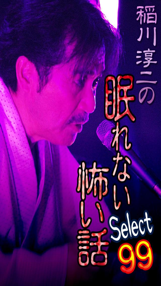 稲川淳二の眠れない怖い話~Select99~のスクリーンショット_1