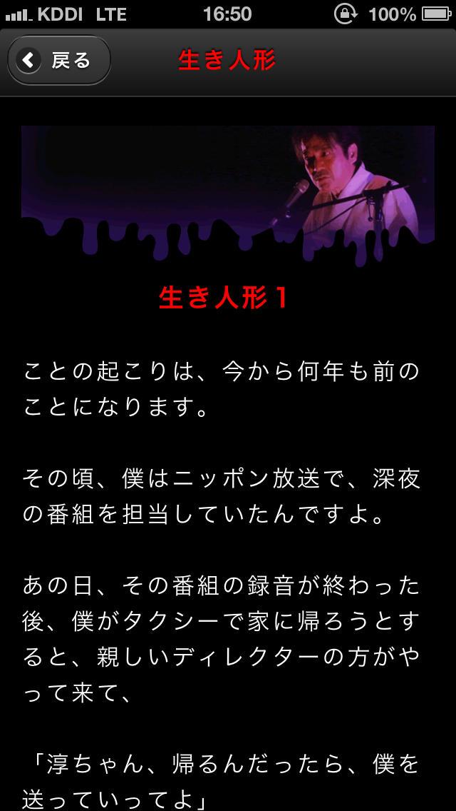 稲川淳二の眠れない怖い話~Select99~のスクリーンショット_2