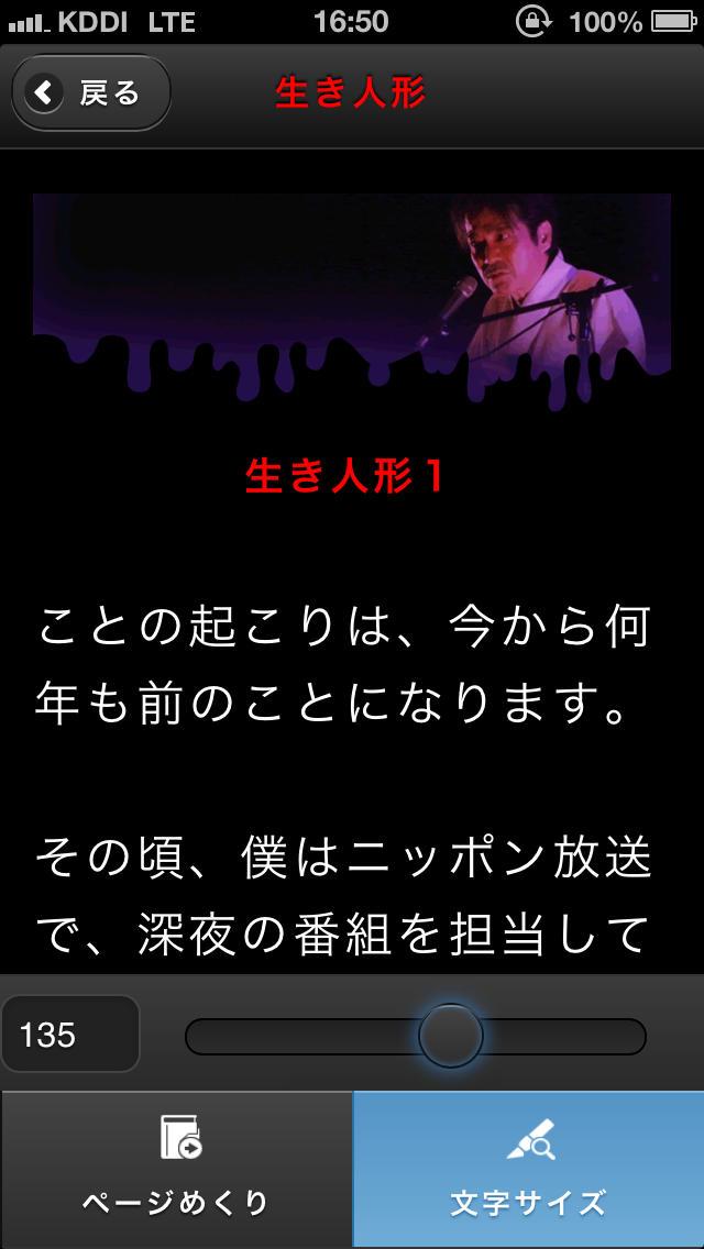 稲川淳二の眠れない怖い話~Select99~のスクリーンショット_3