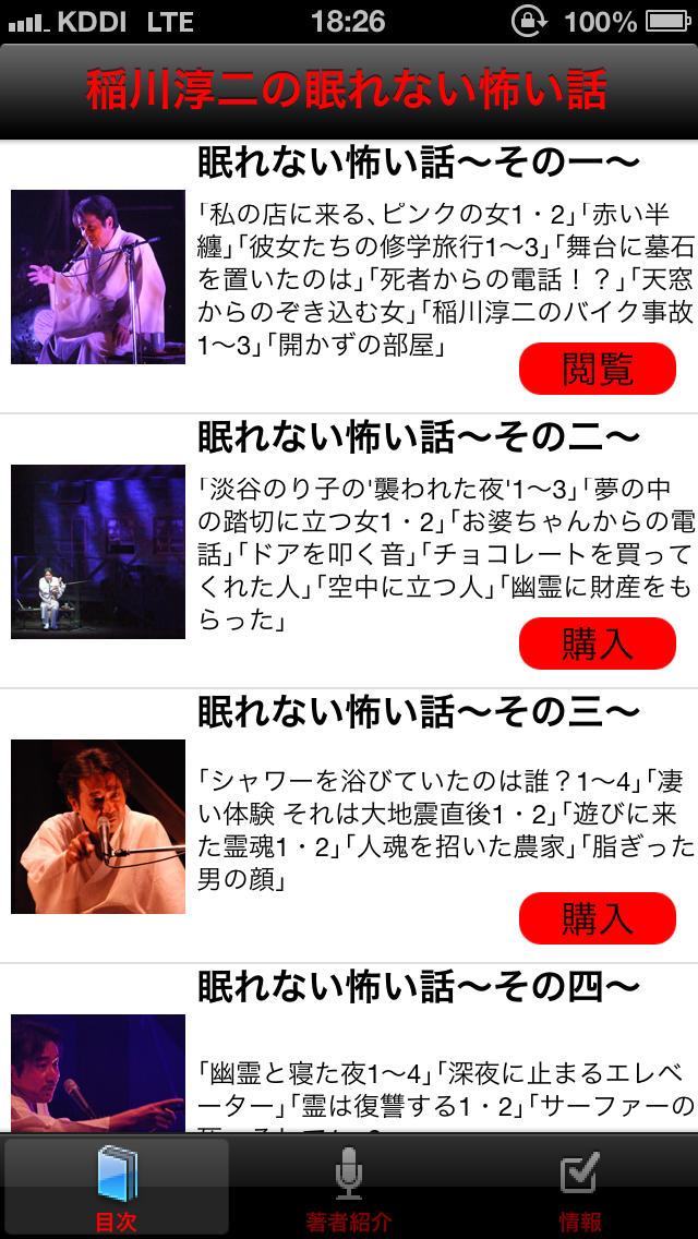 稲川淳二の眠れない怖い話~Select99~のスクリーンショット_4