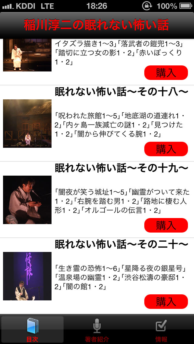 稲川淳二の眠れない怖い話~Select99~のスクリーンショット_5