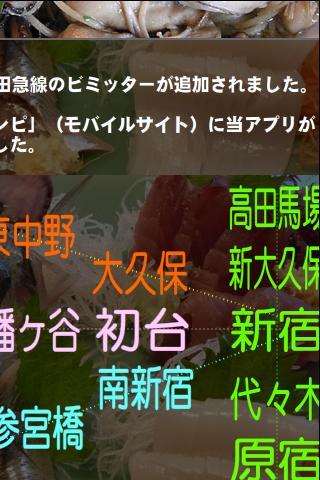 美味ったー新宿中心版のスクリーンショット_2