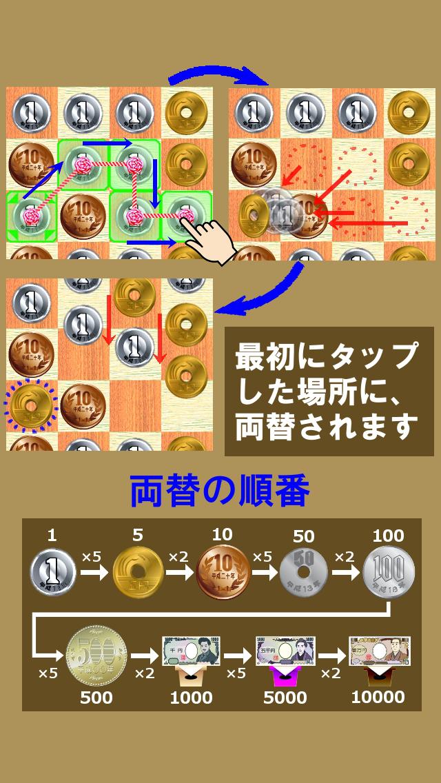 パズ銭 ~スワイプで両替パズルのスクリーンショット_2