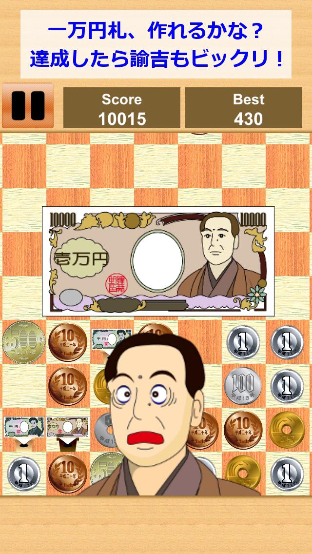 パズ銭 ~スワイプで両替パズルのスクリーンショット_4