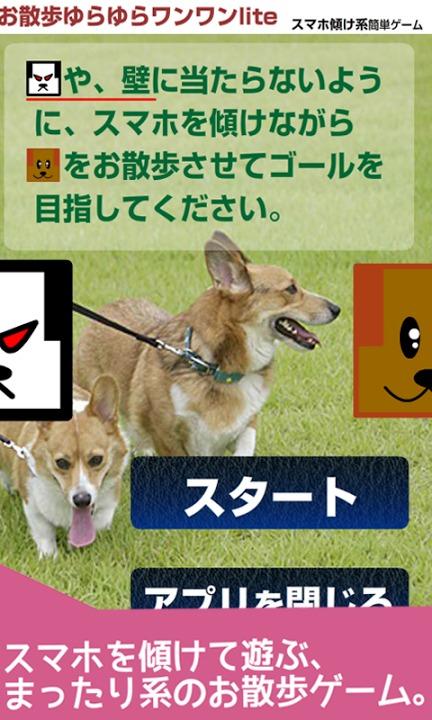 簡単ゲーム お散歩ゆらゆらワンワンliteのスクリーンショット_1