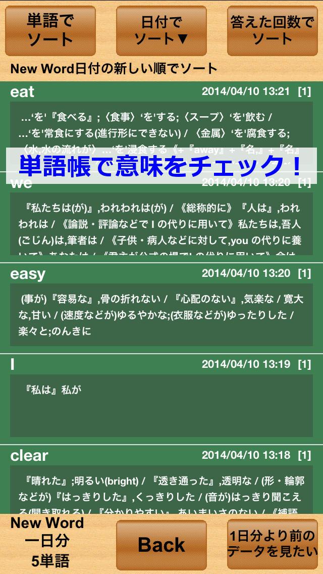 えいたんご -英語パズルで脳トレのスクリーンショット_5