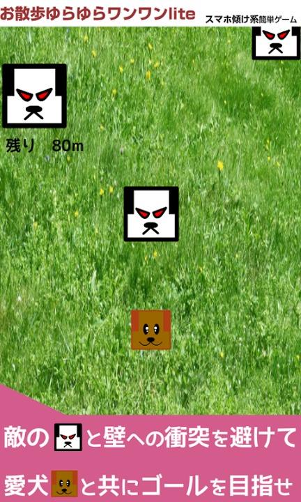 簡単ゲーム お散歩ゆらゆらワンワンliteのスクリーンショット_2