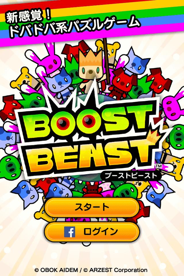BOOST BEASTのスクリーンショット_1