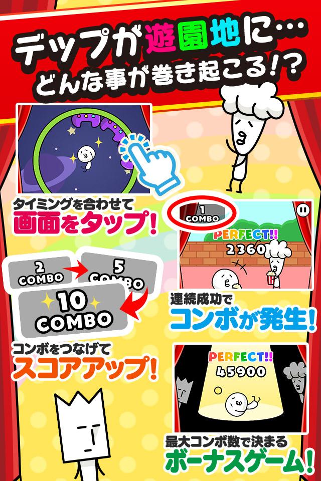 【無料ゲーム】デプリーランドのスクリーンショット_2