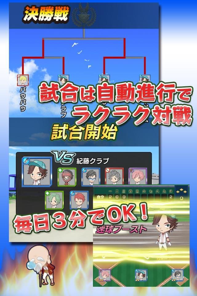 やきゅコレ - 野球育成シミュレーションRPGのスクリーンショット_3