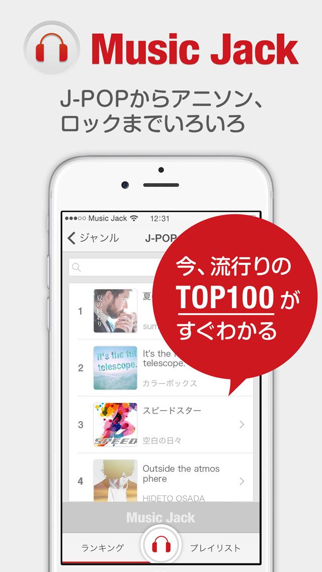 Music Jack 〜無料で音楽聴き放題〜のスクリーンショット_1