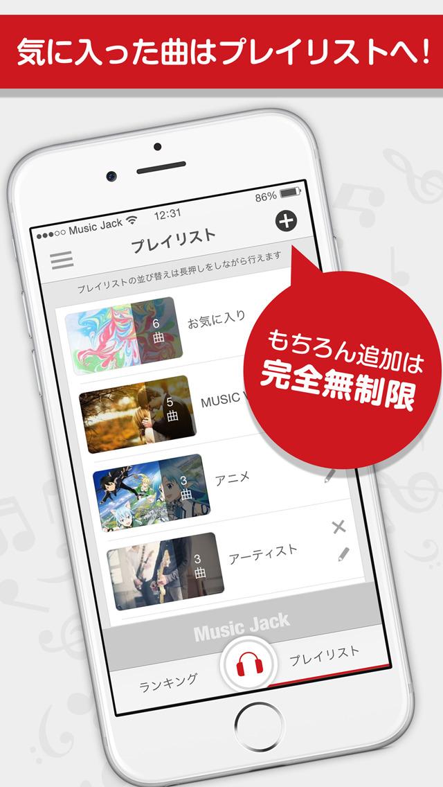 Music Jack 〜無料で音楽聴き放題〜のスクリーンショット_2