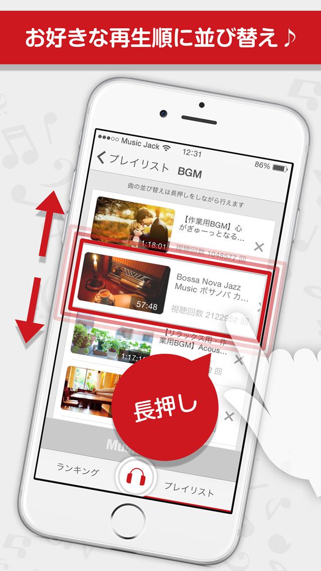 Music Jack 〜無料で音楽聴き放題〜のスクリーンショット_3
