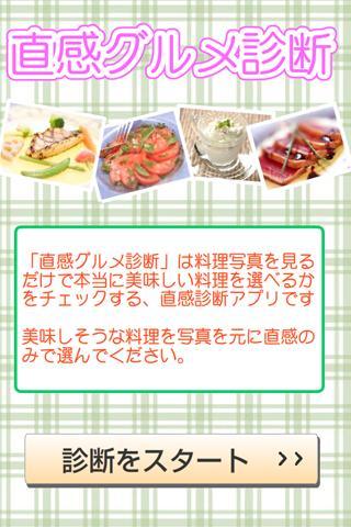 直感!グルメ診断 ~写真を見て美味しい料理を当てよう~のスクリーンショット_1