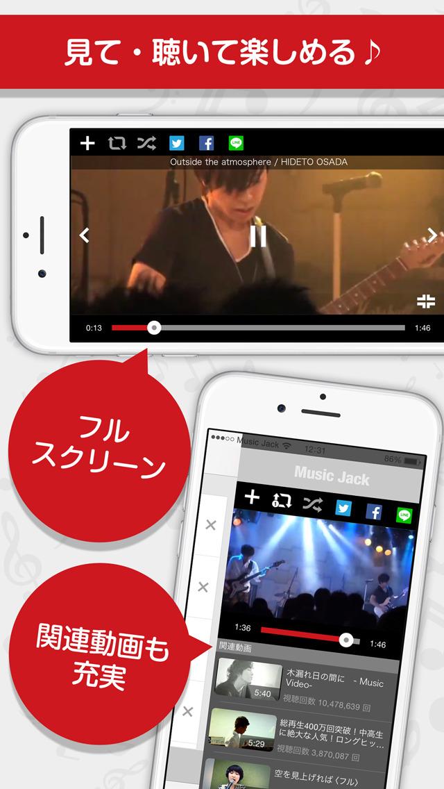 Music Jack 〜無料で音楽聴き放題〜のスクリーンショット_4