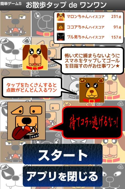 簡単ゲーム お散歩タップdeワンワンのスクリーンショット_2