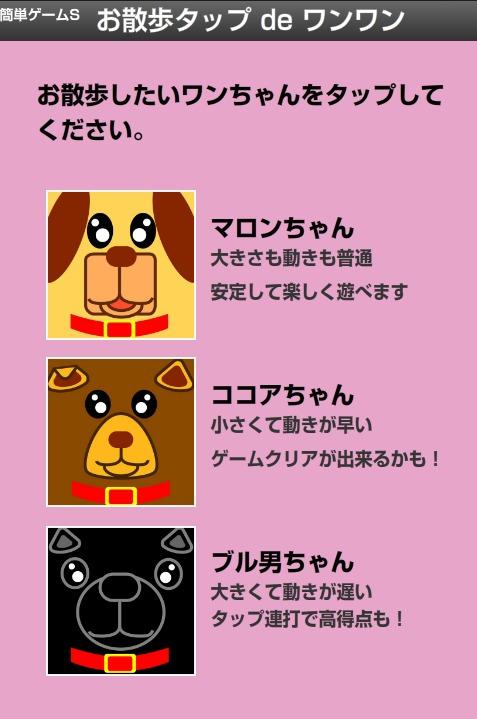 簡単ゲーム お散歩タップdeワンワンのスクリーンショット_3