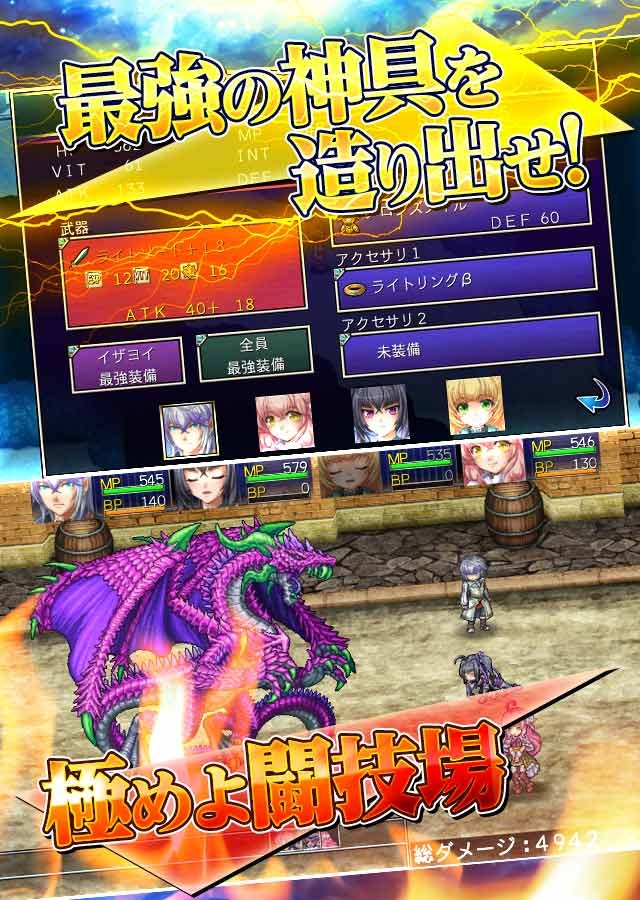 RPG アスディバインメナス - KEMCOのスクリーンショット_4