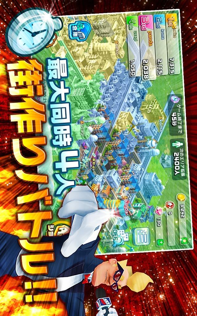 ランブル・シティ(Rumble City)のスクリーンショット_5