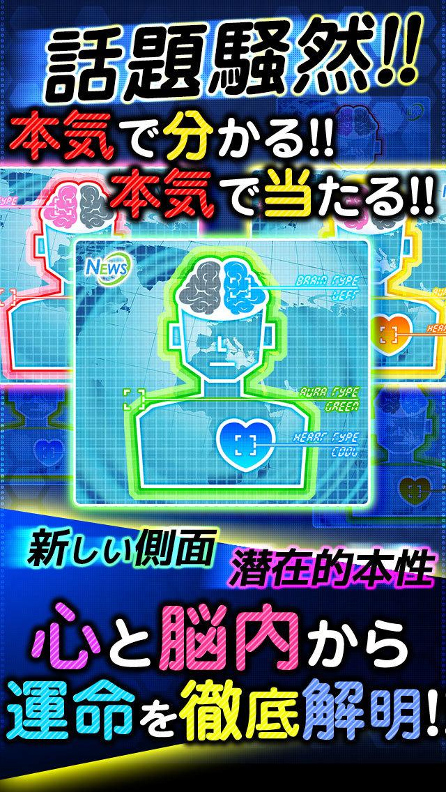 【[人気]神的中】速報!あなたのウラ人格が判明しました診断のスクリーンショット_2