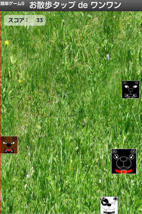 簡単ゲーム お散歩タップdeワンワンのスクリーンショット_4