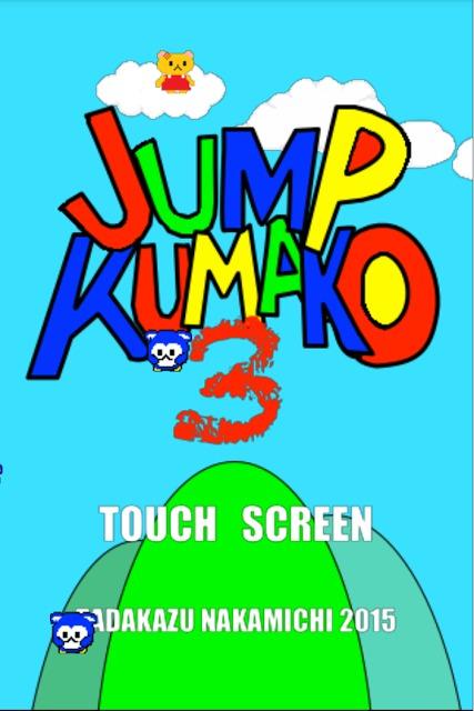 くまちゃんジャンプ3のスクリーンショット_1