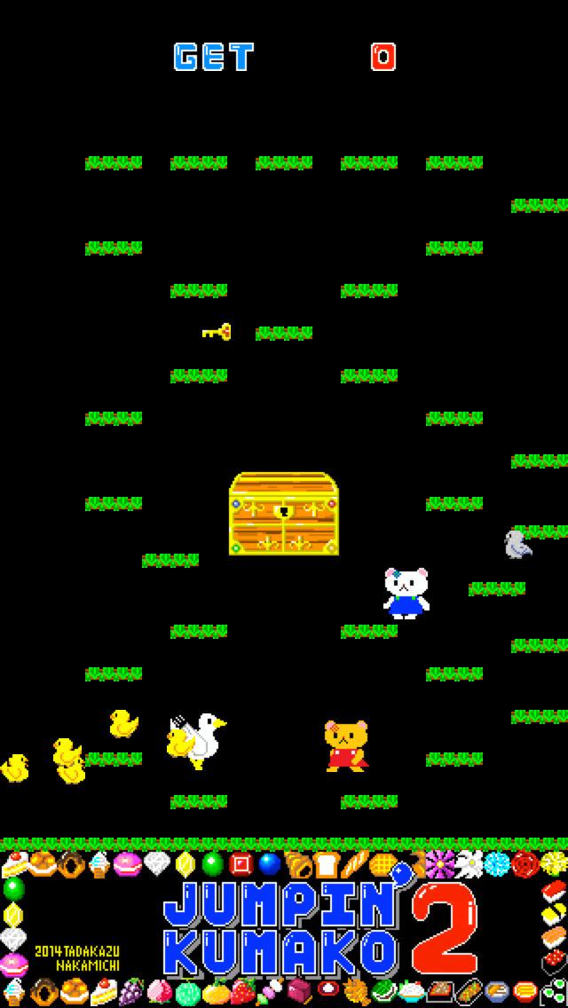 くまちゃんジャンプ2のスクリーンショット_1