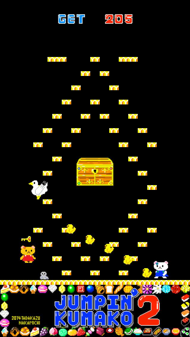 くまちゃんジャンプ2のスクリーンショット_3