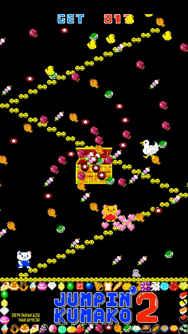 くまちゃんジャンプ2のスクリーンショット_5