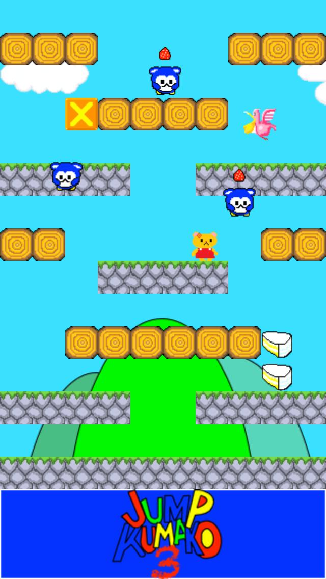 くまちゃんジャンプ3のスクリーンショット_2