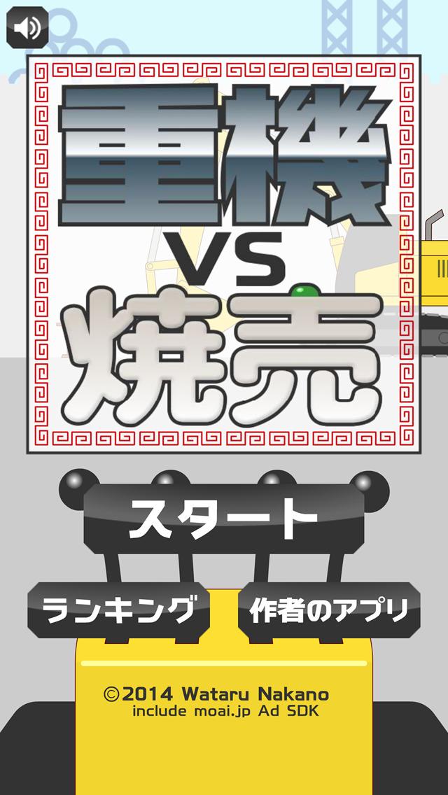 重機vs焼売のスクリーンショット_1