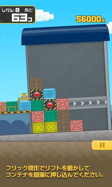爆裂右肩上がり倉庫のスクリーンショット_2