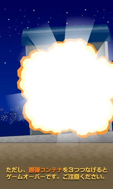 爆裂右肩上がり倉庫のスクリーンショット_4