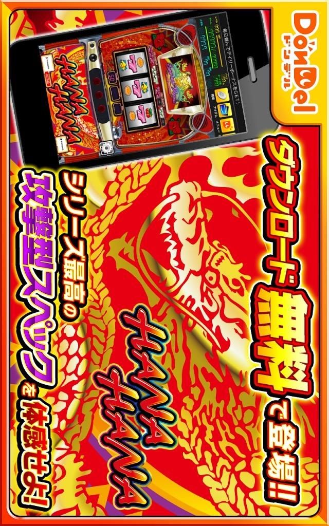 ドラゴンハナハナ-30【DonDelパチスロ】のスクリーンショット_1