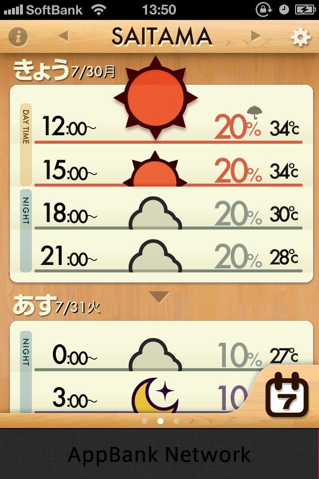 おてがる天気のスクリーンショット_1