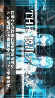 THE 脱出ゲームXのスクリーンショット_1