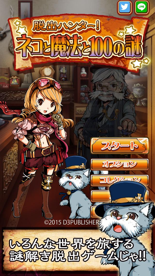 脱出ハンター!ネコと魔法と100の謎のスクリーンショット_1