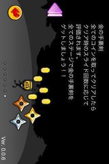脱出忍者のスクリーンショット_5
