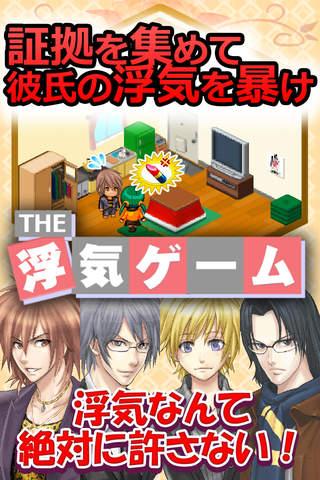 THE 浮気ゲームのスクリーンショット_1