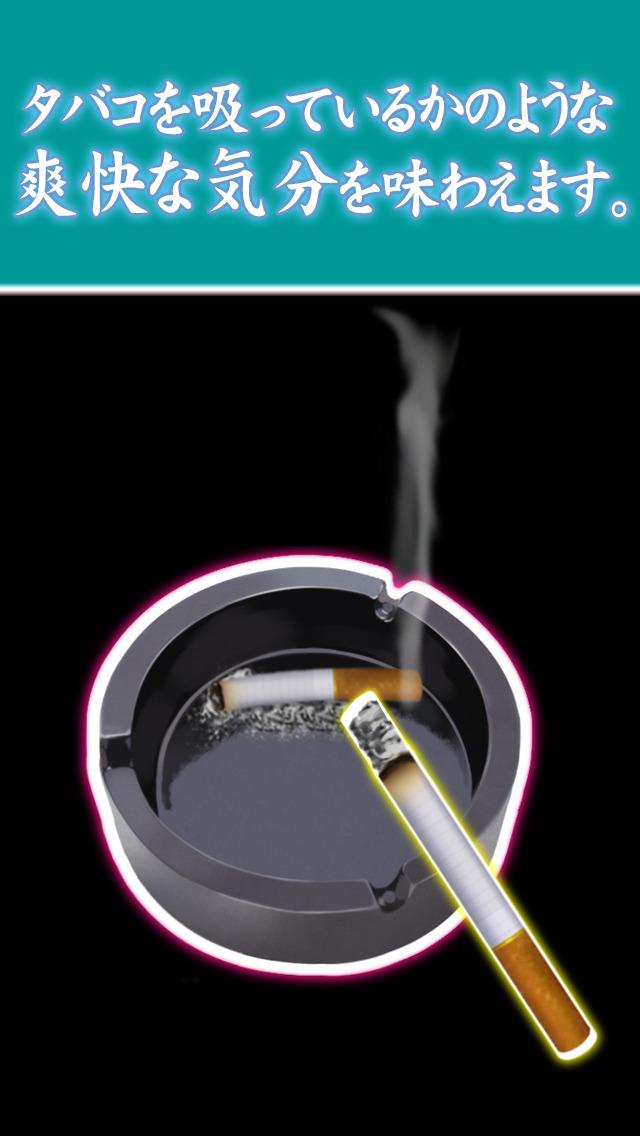 禁煙節約生活 ~タバコを吸いたい気持ちを抑える禁煙補助アプリ~のスクリーンショット_4