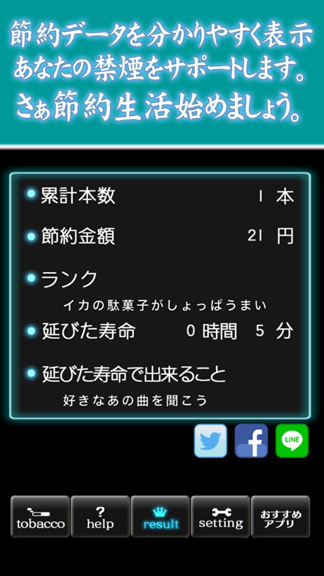 禁煙節約生活 ~タバコを吸いたい気持ちを抑える禁煙補助アプリ~のスクリーンショット_5
