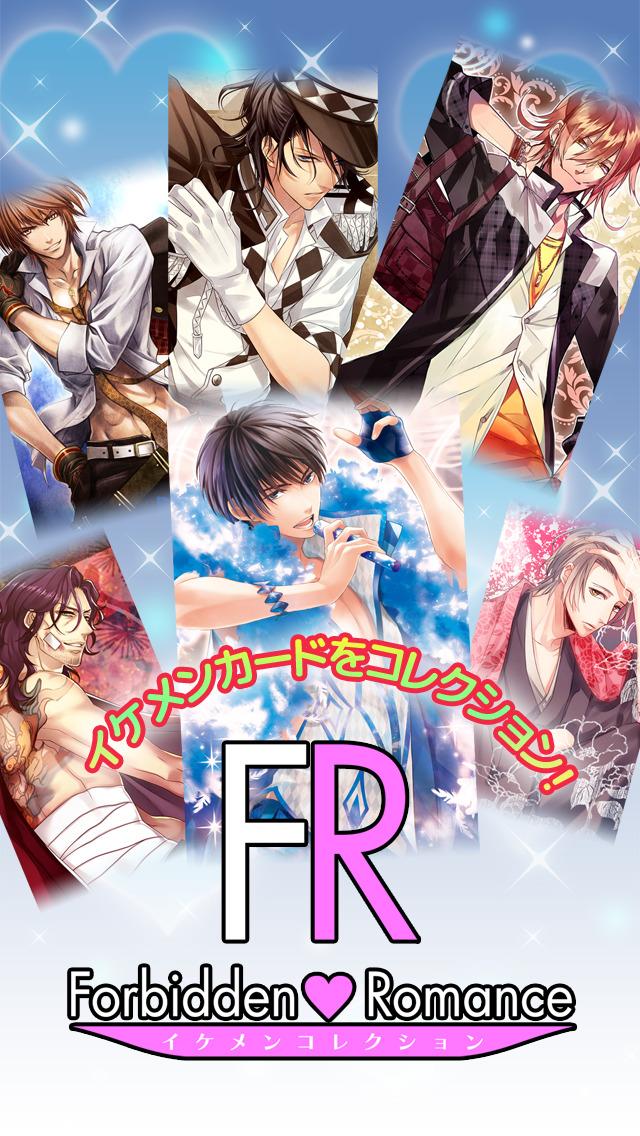 Forbidden Romance: イケメンコレクションのスクリーンショット_1
